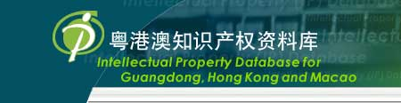粤港澳知识产权资料数据库 Intellectual property database for Guangdong, Hong Kong and Macao